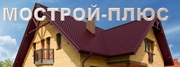 МЕТАЛЛОЧЕРЕПИЦА РАССРОЧКА СКИДКИ!!! 9.10 Р/М2