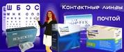 Контактные Линзы - почтой в Рогачев за 2-3 дня,  оплата при получении.