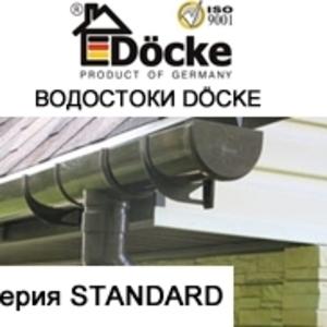 Пластиковые водосточные системы DOCKE (ДЁКЕ)